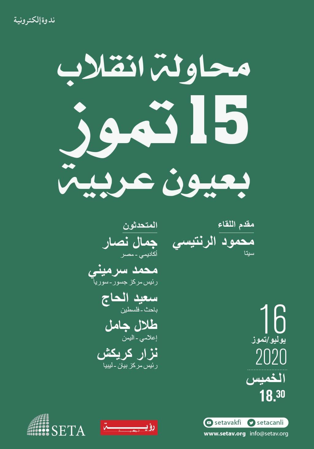 ندوة الكترونية: محاولة انقلاب 15 تموز بعيون عربية