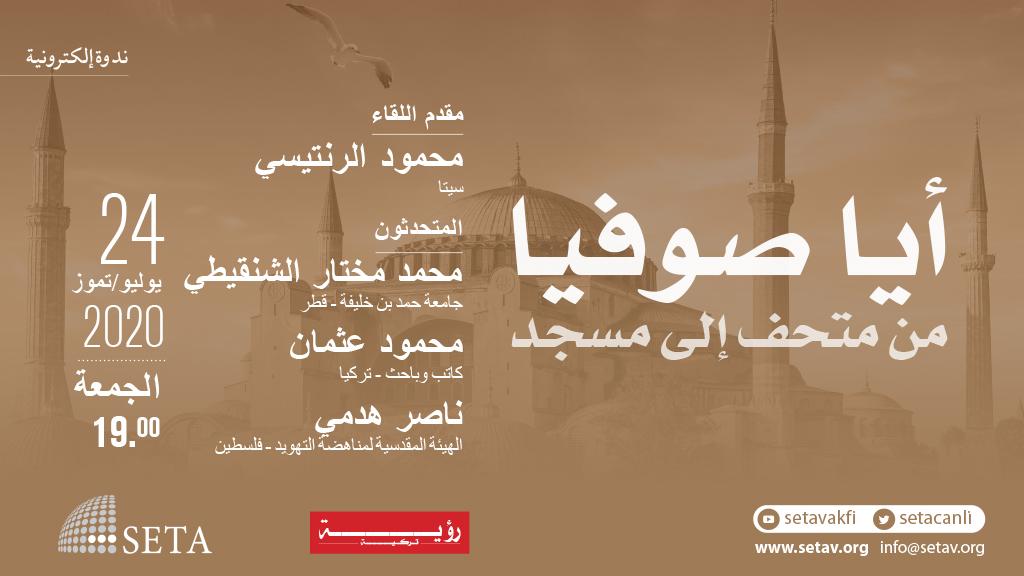 ندوة الكترونية: أيا صوفيا من متحف إلى مسجد
