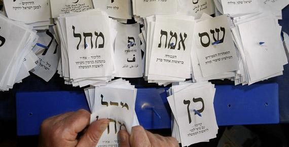 İsrail Seçimleri: Yeni Aktörler, Eski Sorunlar